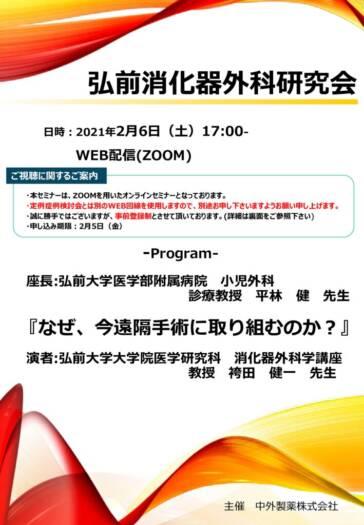 弘前消化器外科研究会のサムネイル