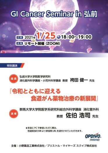 GI Cancer Seminar in弘前のサムネイル