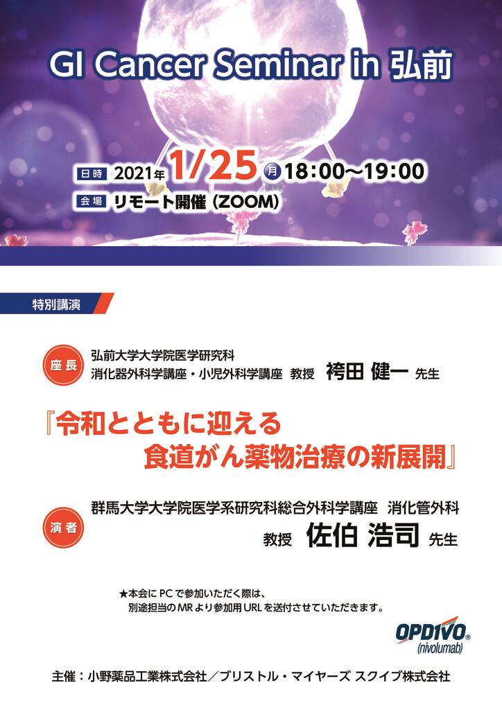 GI Cancer Seminar in弘前のサムネイル