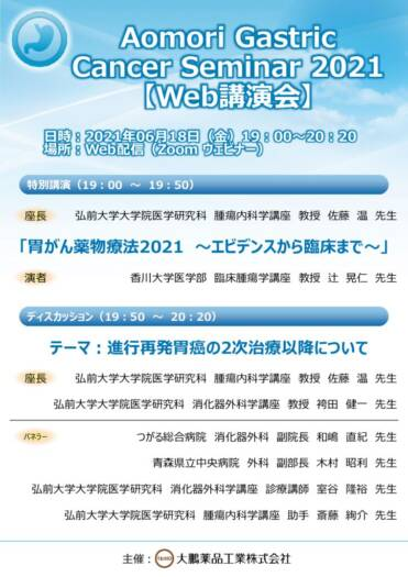 Aomori Gastric Cancer Seminar 2021のサムネイル