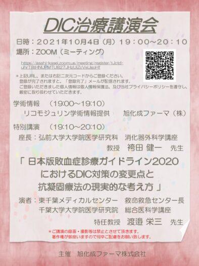 20211004 DIC治療講演会 WEB開催のサムネイル