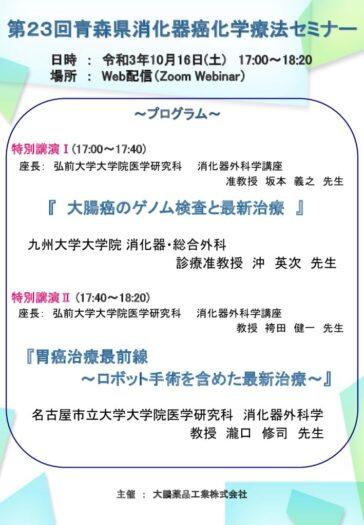 第23回青森県消化器癌化学療法セミナーのサムネイル